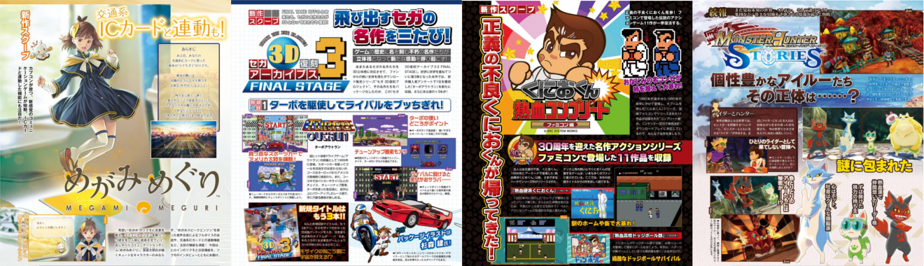 Famitsu Scans Roundup August 31 2016 Feature