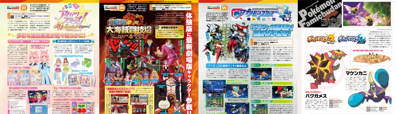 famitsu-scans-roundup-september-7-2016-feature