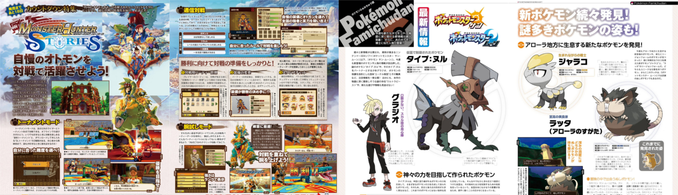famitsu-scans-roundup-september-21-2016-feature
