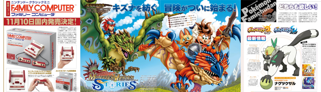 famitsu-scans-roundup-october-5-2016-feature