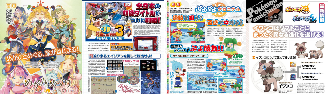 famitsu-scans-roundup-october-12-2016-feature