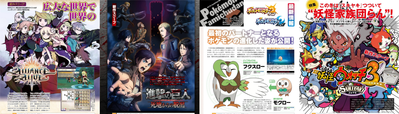 famitsu-scans-roundup-october-19-2016-feature