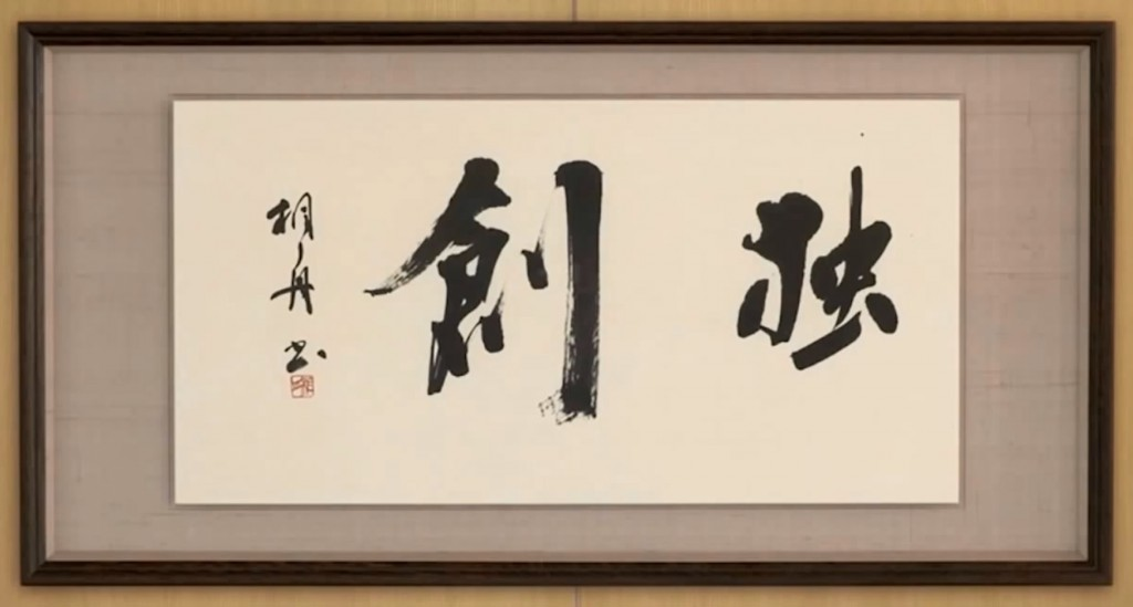 The kanji for dokusou currently hangs on the wall of the 7th floor conference room at Nintendo HQ in Kyoto.