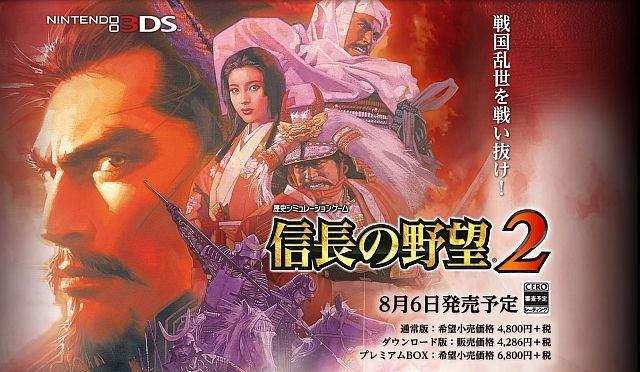 Nobunaga's Ambition image