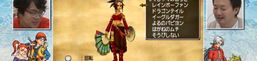 Dragon Quest VIII June 27 Feature