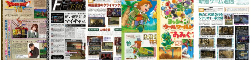 Famitsu scans June 11th Feature
