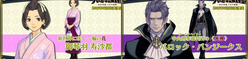 Great Ace Attorney June 11 Feature