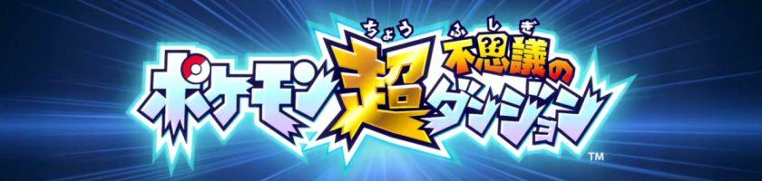 Pokémon Super Mystery Dungeon June 9 Trailer Feature