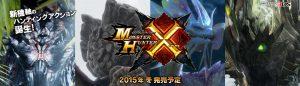 Monster Hunter X Message Feature