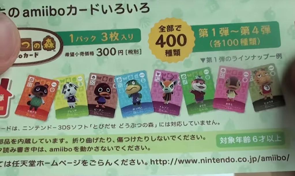 animal-crossing-400-amiibo-cards
