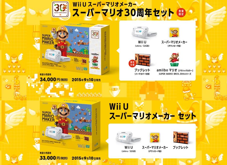 super-mario-maker-bundles-jp