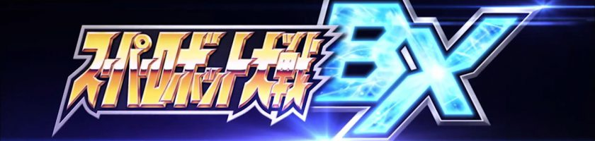 Super Robot Wars BX July 24 Feature