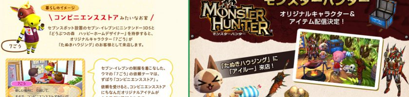 Animal Crossing Happy Home Designer Colaboration July 21 Feature