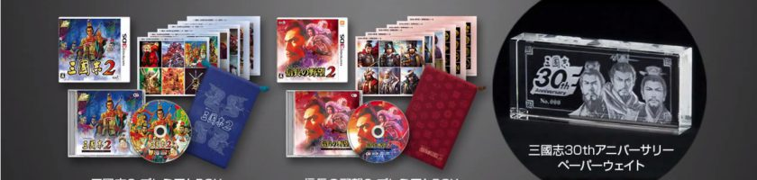 Romance of the Three Kingdoms 2 and Nobunagas Ambition 2 July 16 Feature