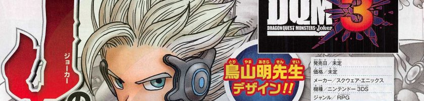 Dragon Quest Monster Joker 3 July 16 Feature