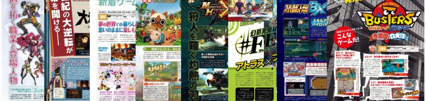 July 9th Famitsu Scans Roundup July 8 Feature