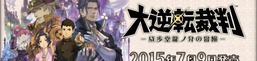 The Great Ace Attorney Videos July 8 Feature