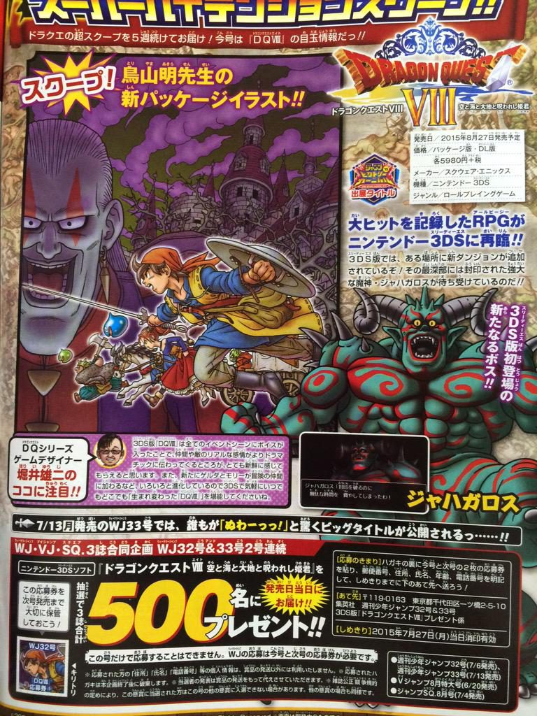 dragon-quest-viii-3ds-scan1