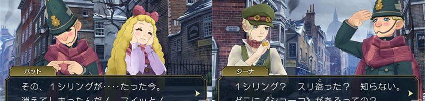 The Great Ace Attorney August 27 Feature