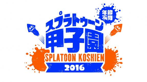 Splatoon-Koshien-e1438958134759