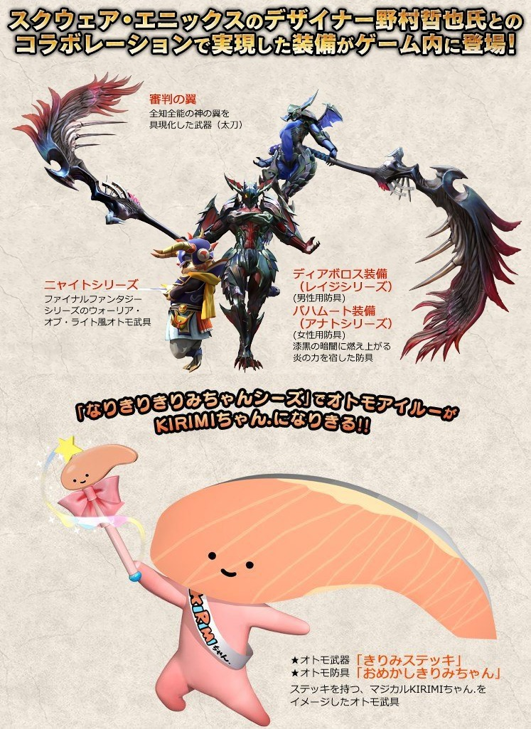 monster-hunter-x-collaborations