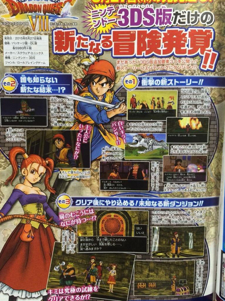 dragon-quest-viii-3ds-scan2