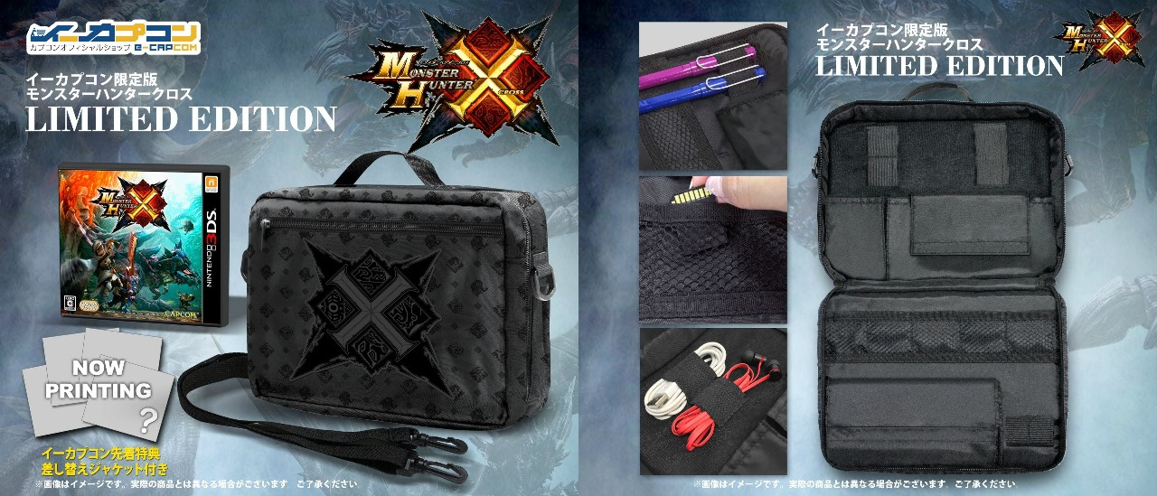 monster-hunter-x-limited-edition