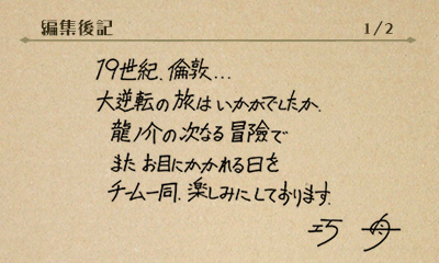 great-ace-attorney-shu-takumi-2