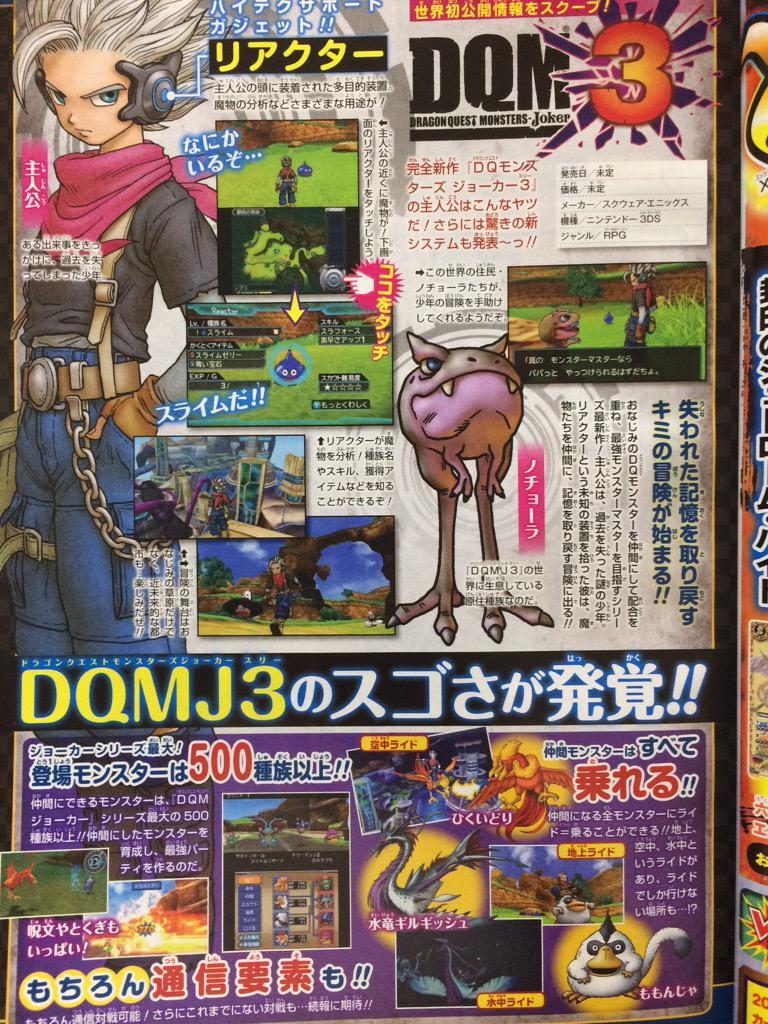 dragon-quest-monsters-joker-32