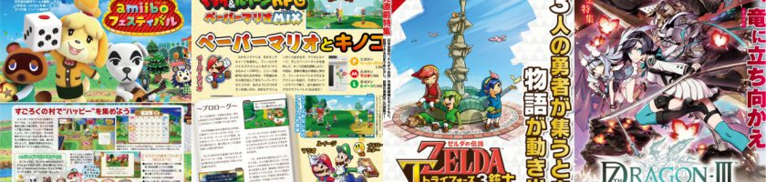 Famitsu Scans Roundup October 14 Feature