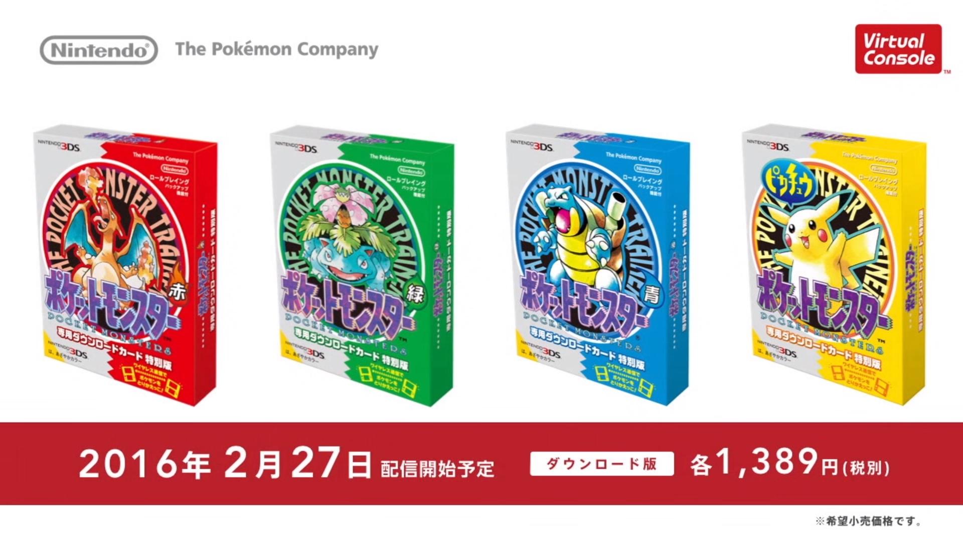 Pokémon VC Retail Package