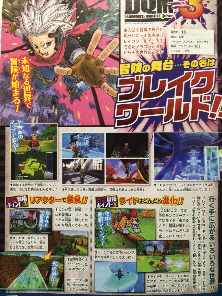 dragon-quest-monsters-joker-33