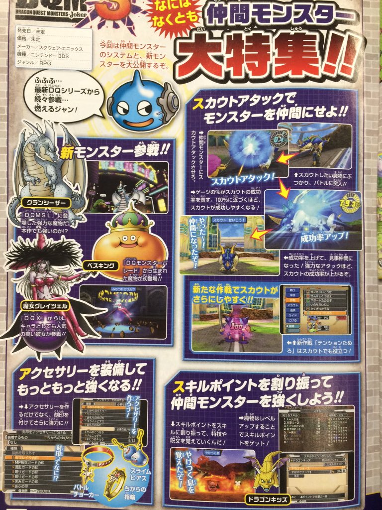 dragon-quest-scan