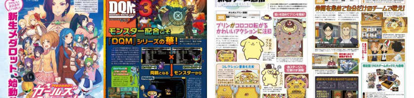 Famitsu Scans Roundup January 7 2016 Feature