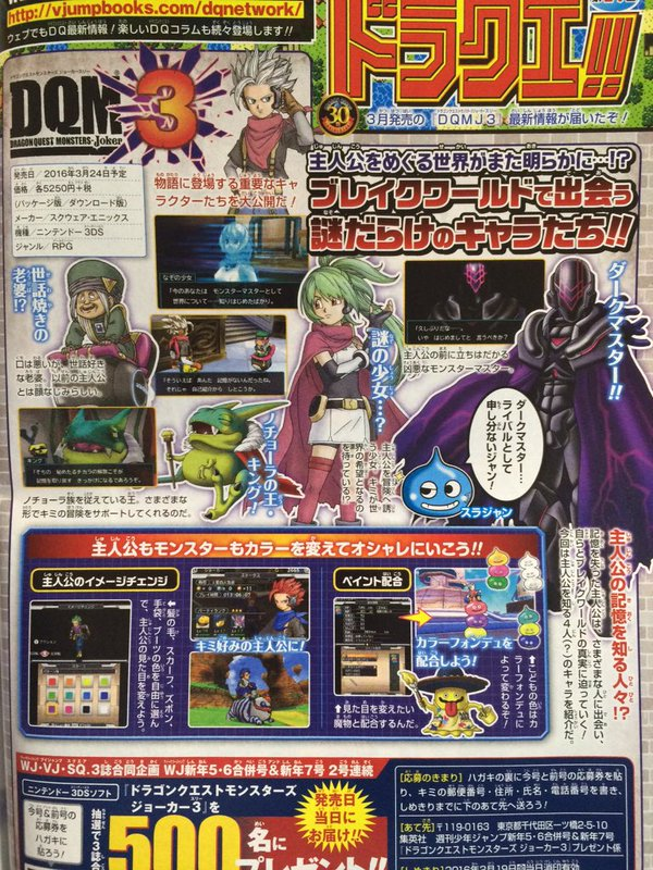 dragon-quest-monsters-joker-3-2