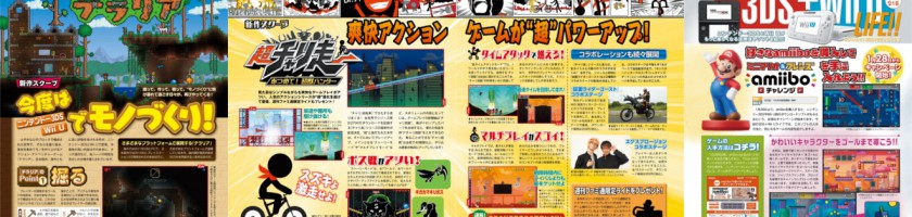 Famitsu Scans Roundup January 27 2016 Feature