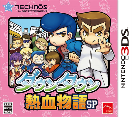 river-city-ransom-sp-boxart