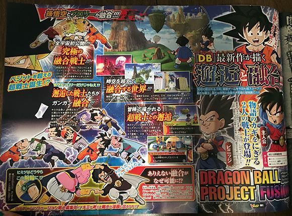 dragon-ball-project-fusion-1