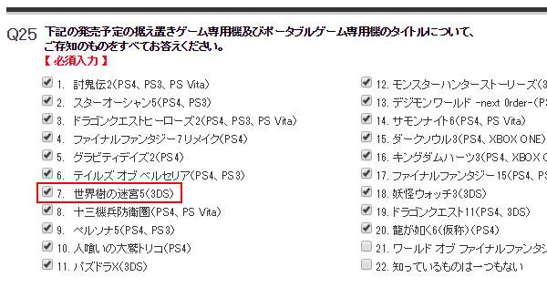 EOV-3DS-Atlus-Survey-Listing_002