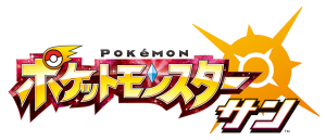 Sun_Version_logo_Jp