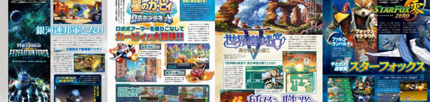 Famitsu Scans Roundup March 13th 2016 Feature