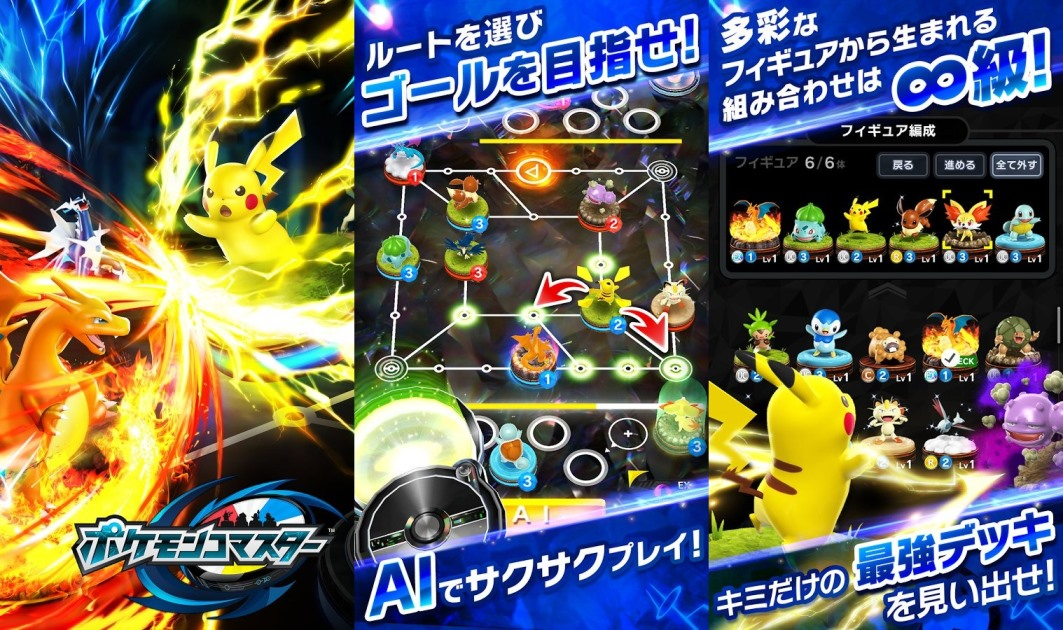 pokemon-comaster