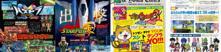 Famitsu Scans Roundup April 20 2016 Feature