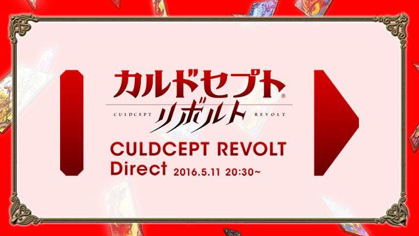culdcept-revolt-2