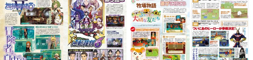 Famitsu Scans Roundup May 11 2016 Feature