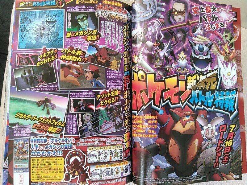 pokemon-movie-scan-1