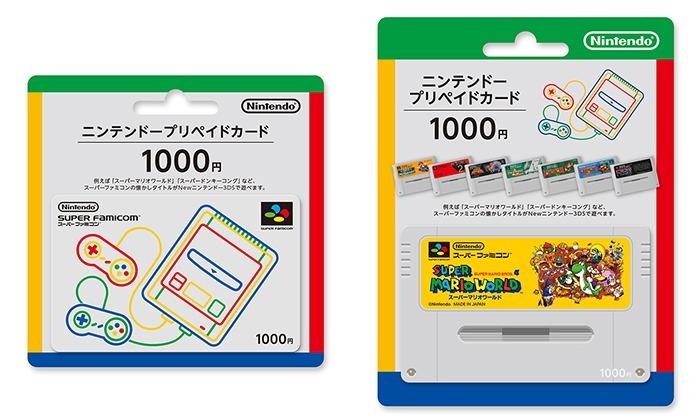 super-famicom-prepaid-cards