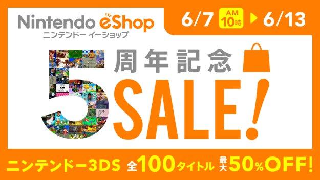 eshop-sale-jp