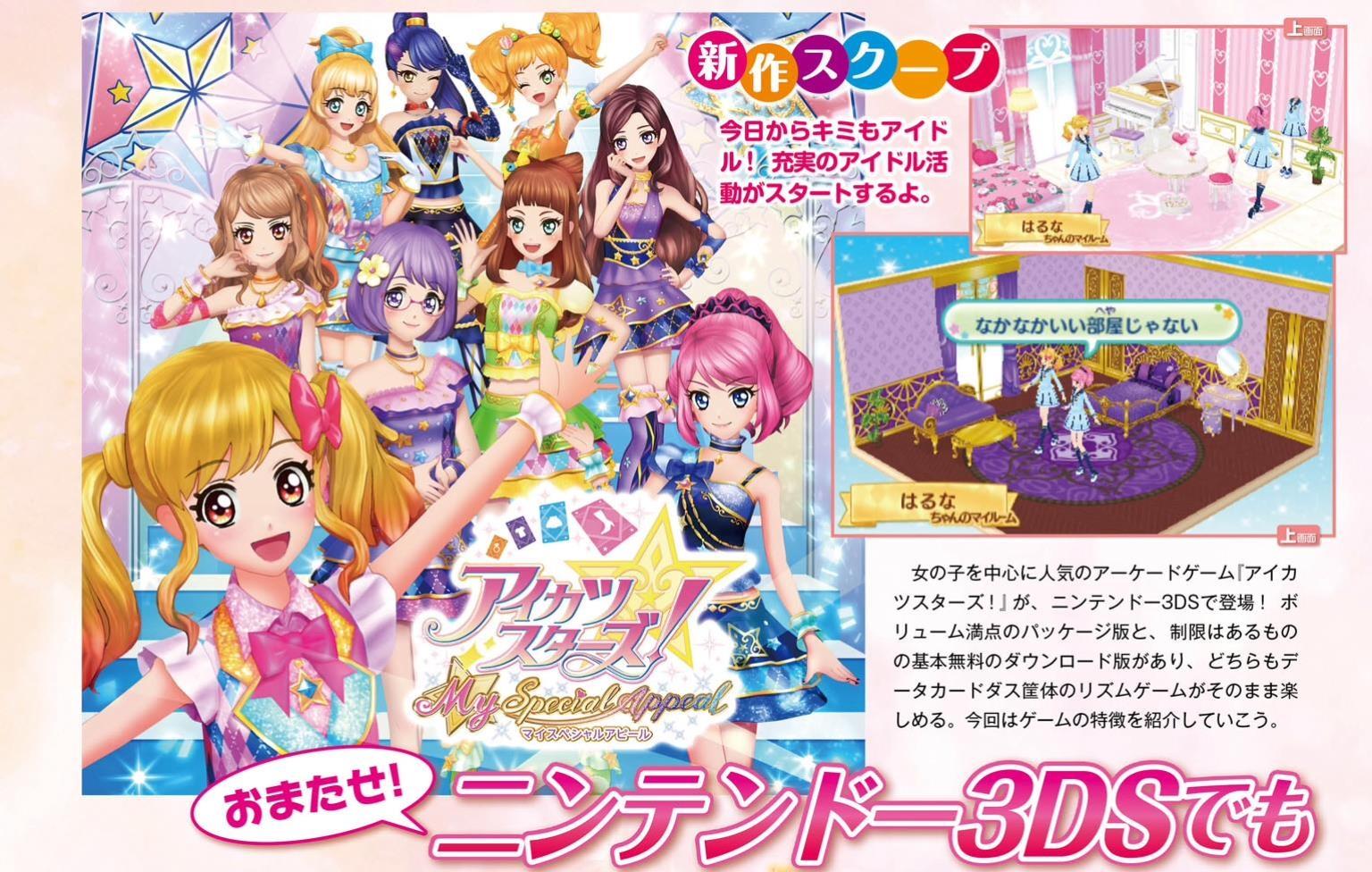 Aikatsu My Special Appeal Famitsu Edit