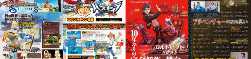 Famitsu Scans Roundup July 6 2016 Feature
